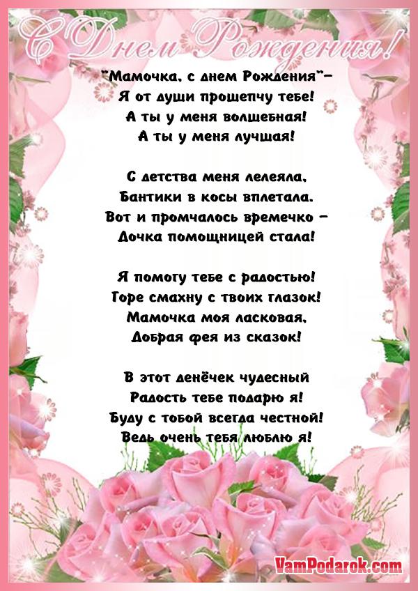 С днем рождения мама от дочери душевные слова