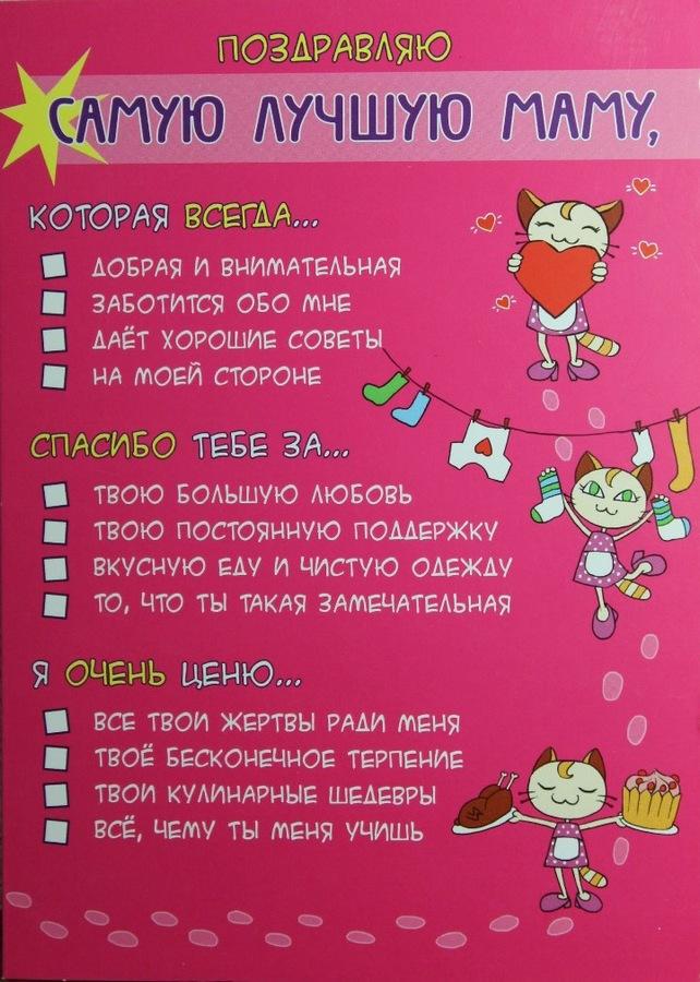 Поздравление маме подруги с днем рождения своими словами 187