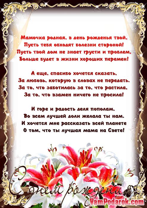 поздравление для мамы в стихах