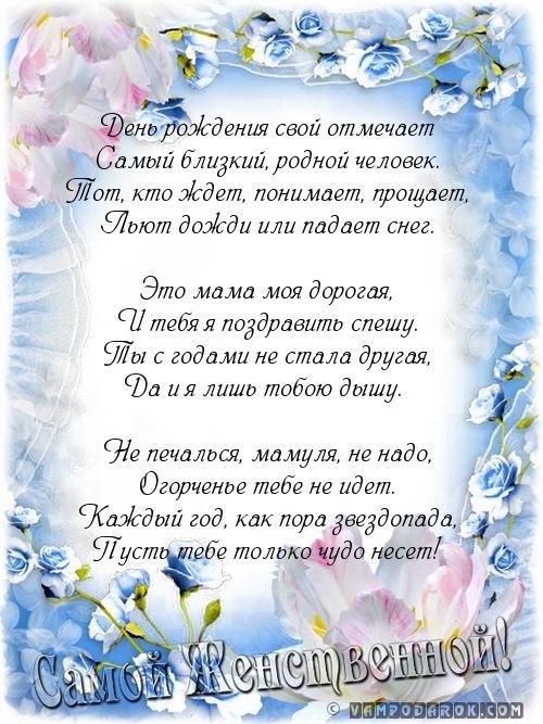 Поздравление за столом для мамы 797