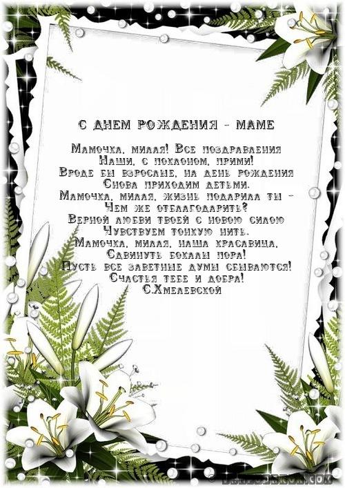 Текст открытки маме на юбилей, открытки