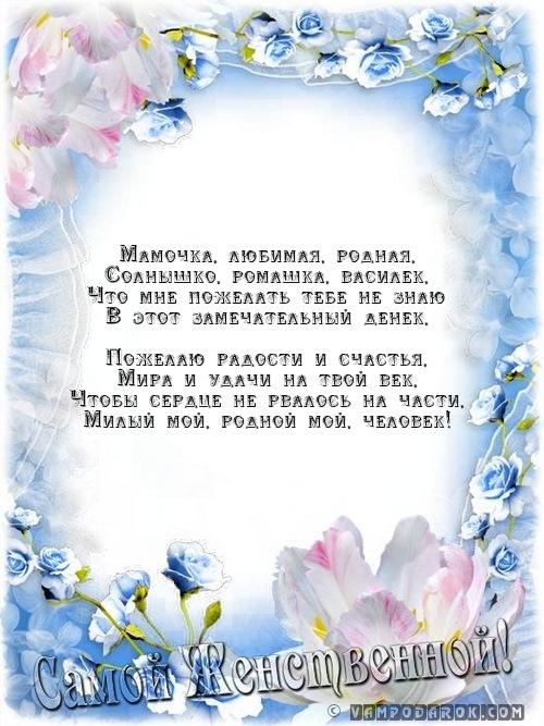 Поздравления от всей души для любимой мамочки с днем рождения