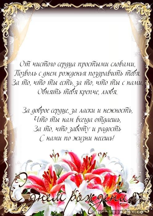 Четверостишия поздравления с днем рождения бабушке от внучки