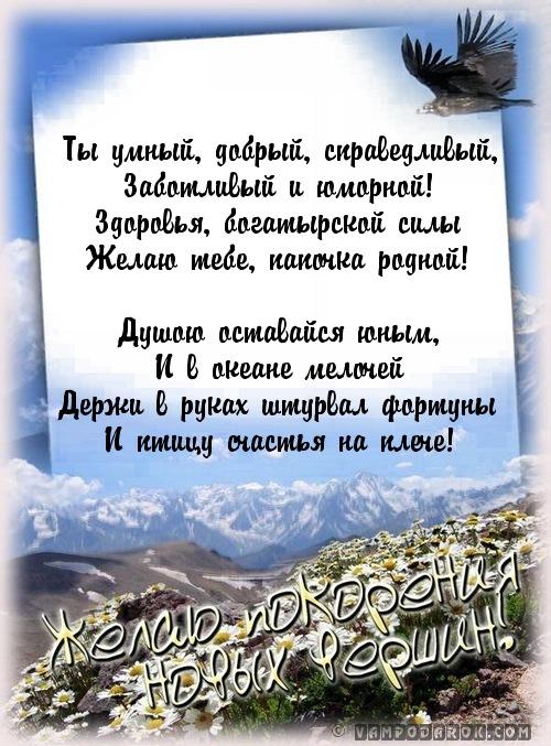 На чеченском поздравление с днем рождением 87