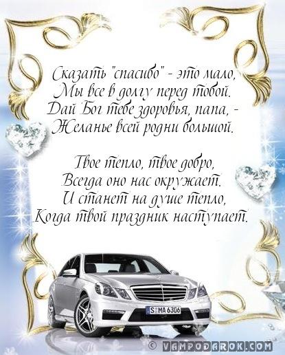 Поздравление отцу жены с днем рождения