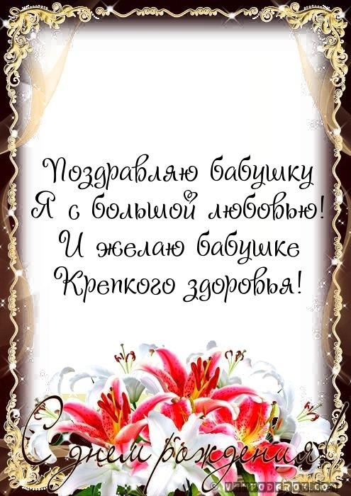 Текст открытки с днем рождения для бабушки