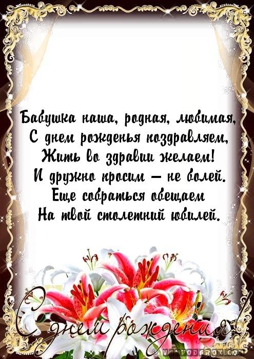 Поздравления родной бабушке с днем рождения