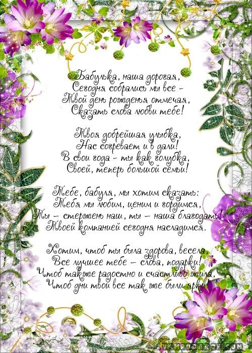 День, открытки с днем рождения бабушке в стихах красивые