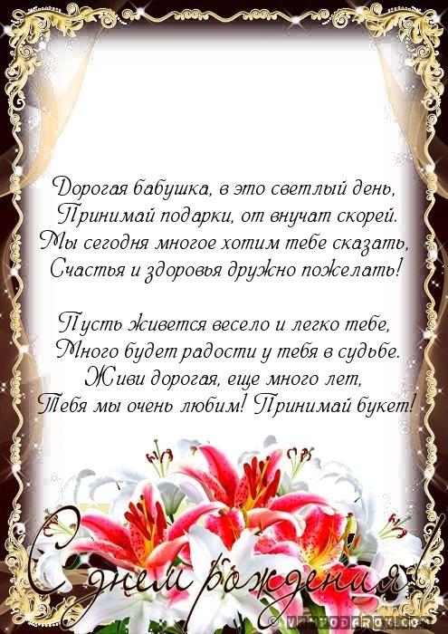 Поздравление в словах с днем рождения бабушке