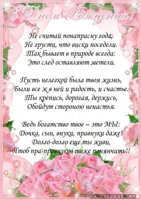 Поздравления с днем рождения бабушку музыкальные