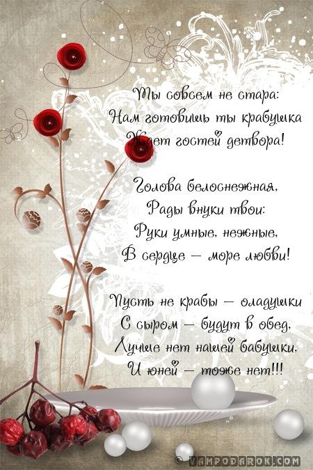 Открытки, стихотворение для поздравления бабушки с днем рождения