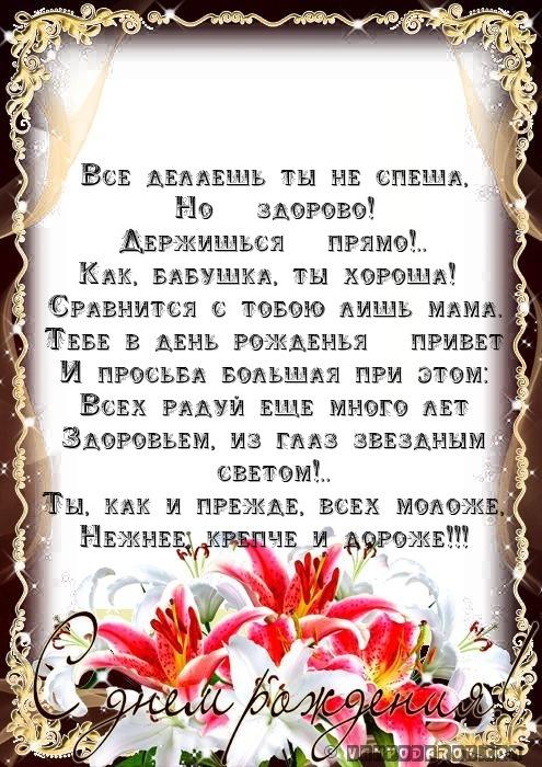 Поздравление с днем рождения бабушку стихи 15