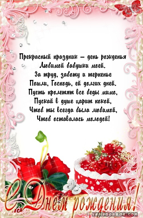 Трогательное поздравление для бабушки с днем рождения