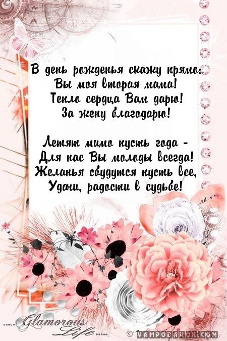 Поздравления с днем рождения маме от сына снохи и внуков