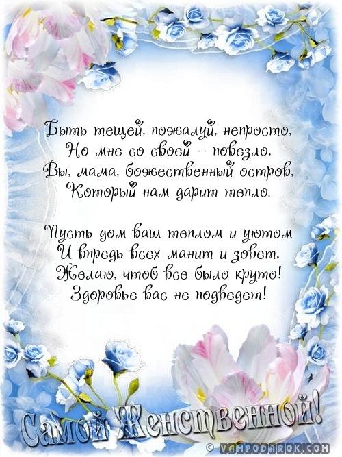 Стихотворения поздравления с днем рождения для тещи
