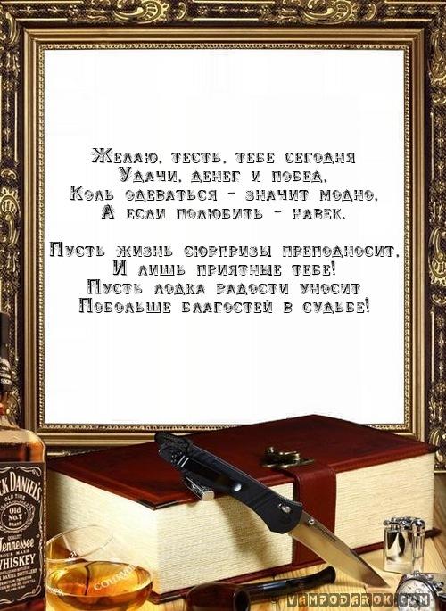Енота надписями, открытка тестю