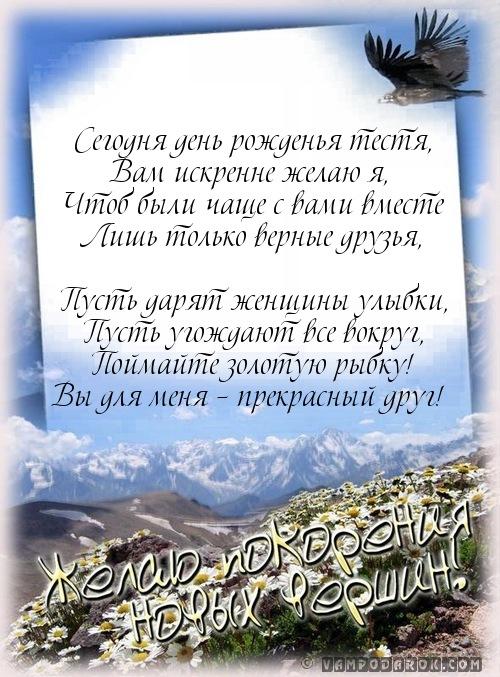 Юбилей зятю 60 лет поздравления 67