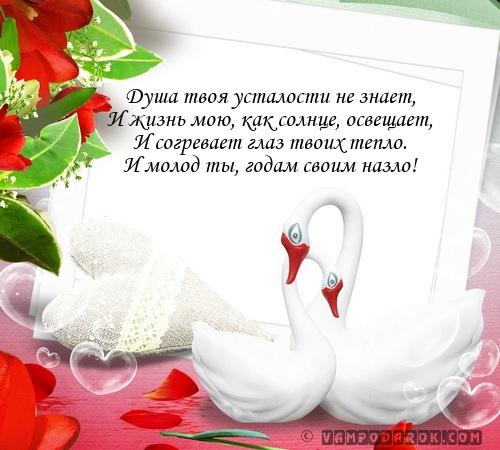 Поздравления любовнику