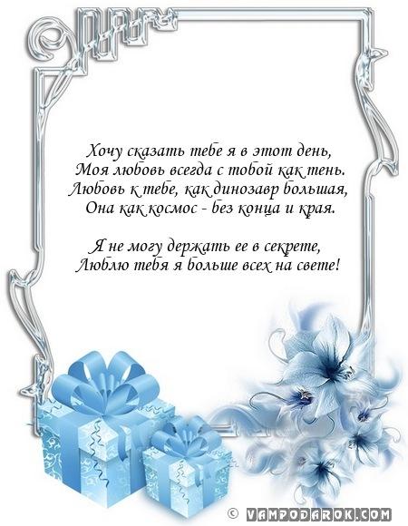 вы, поздравления с днем рождения мужу стихи с укором поздравления башкирском языке