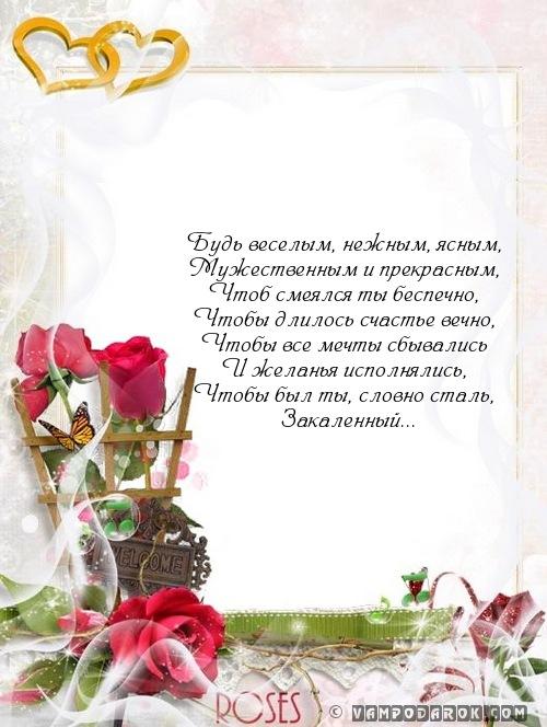 Поздравления с днем рождения проза любовнику