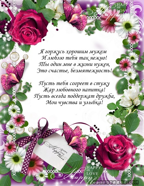 поздравления с днем рождения мужу…