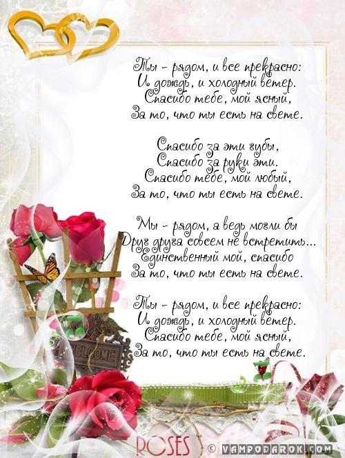 Спасибо тебе за ... (стихи мужу)…