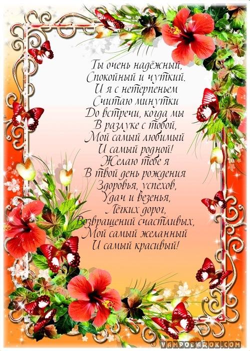 Стих с поздравлением для мужа с годовщиной свадьбы 735