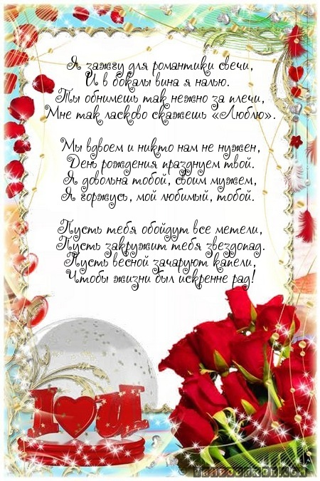 Поздравление мужу с днем свадьбы от жены в стихах 43