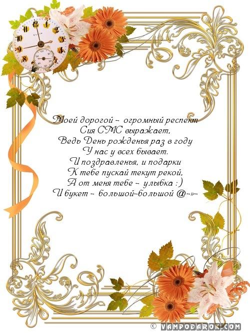 Оформление открыток с днем рождения курск, картинках сестре марта