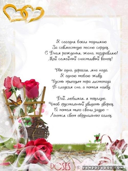Поздравление к дню супружеской в