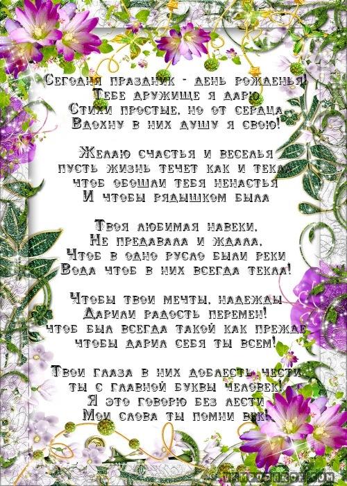 Пожелание мужчине в стихах на день