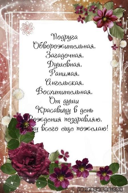 Поздравления хрустальная свадьба годовщина свадьбы