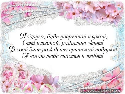 Подруга, будь уверенной и яркой,…