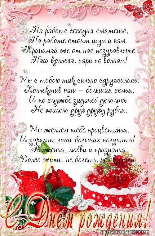 Прикольное поздравление с днём рождения коллеге женщине в стихах красивые 14