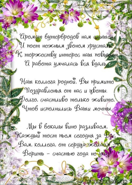 Поздравления коллеги с днем рождения женщине в стихах