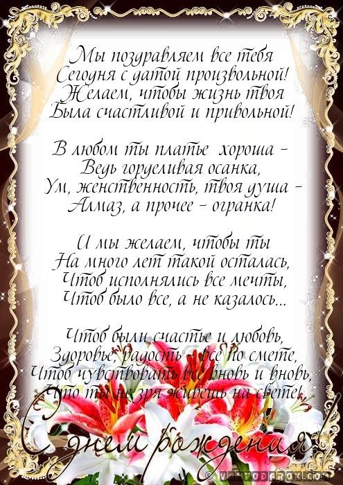 Прикольные открытки с днем рождения женщине коллеге красивые в стихах, новогодняя