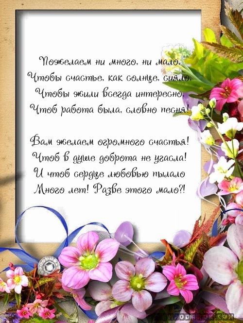 Прикольное поздравление с днём рождения коллеге женщине в стихах красивые 62