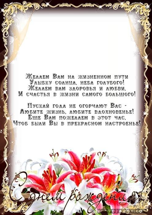 Поздравление открытка с днем рождения женщине в стихах красивые коллеге