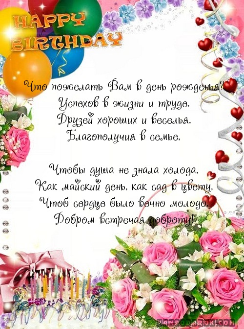 Шуточные поздравления с днем рождения Лучшие поздравления 26