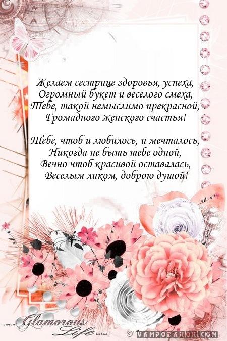 С днем рождения сестре красивые поздравления проза