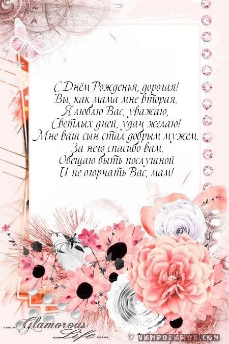 Поздравление с днём рождения от снохи и внучки