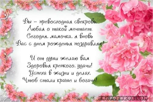 Прикольные поздравления с юбилеем для свекрови от невестки 272