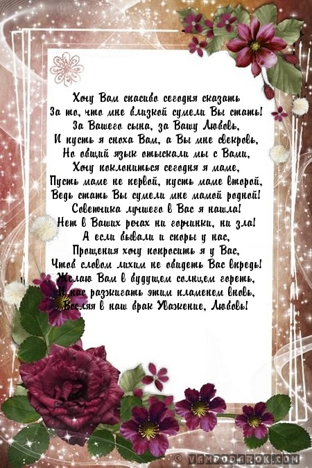 Фото, открытки к дню матери для свекрови