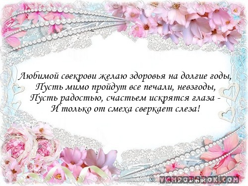 Поздравление с юбилеем свекрови от невестки в стихах трогательные 87