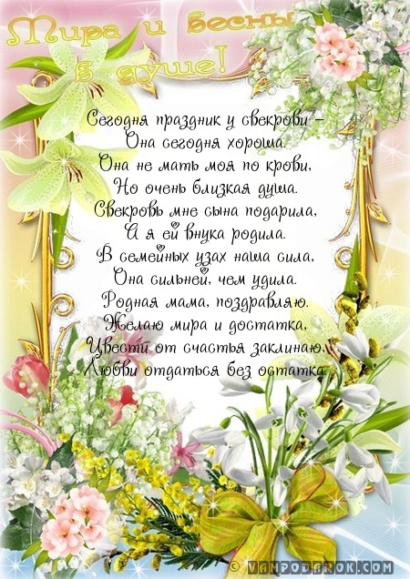 Для свекрови поздравления с днем матери