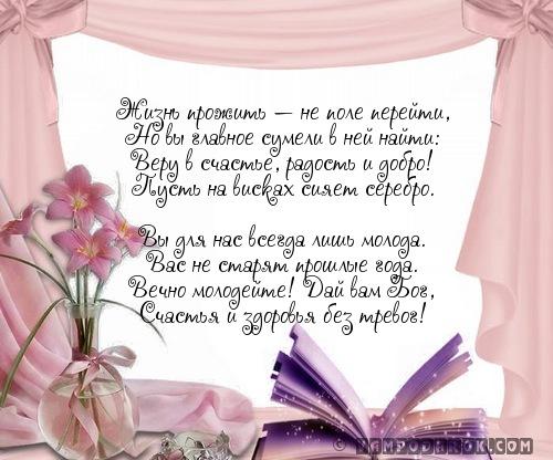 Стихи с днем рождения свекрови до слез