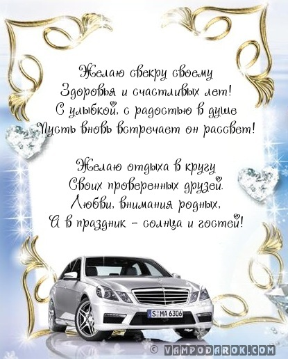 Поздравления с днем рождения свекру от невестки 9