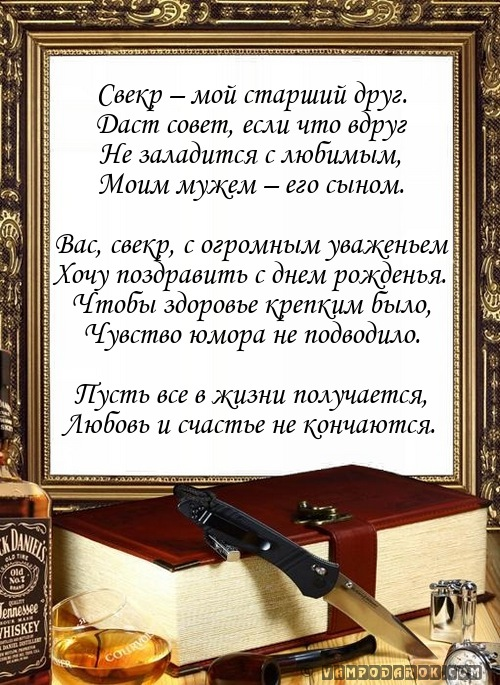 Серебряный век, открытка у свекра юбилей