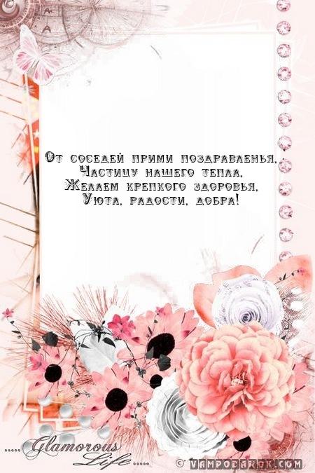 Поздравления с днем рождения женщине соседке открытки