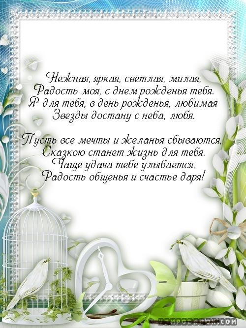 Поздравления с днем рождения для Ивана. Смс в стихах
